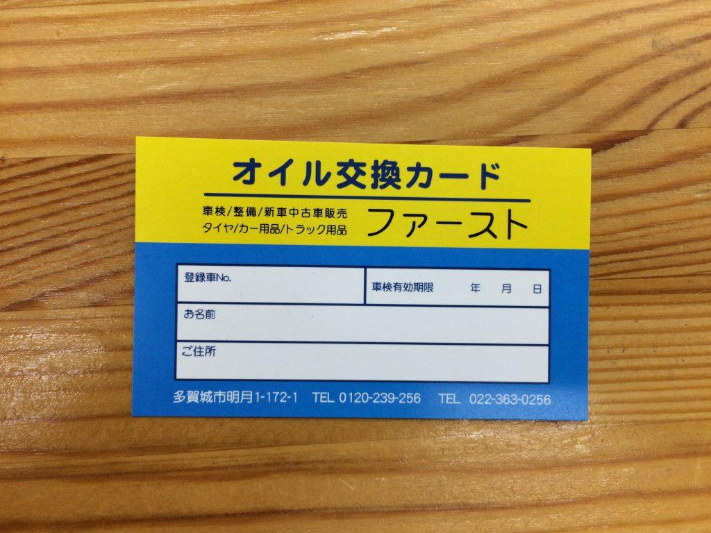 オイル交換カード表面